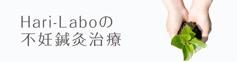 Hari-Labo(ハリラボ)